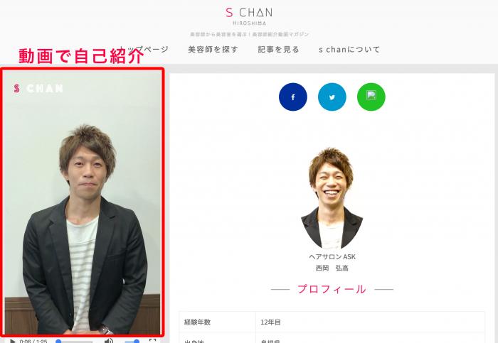 schanでは美容師さんを動画で紹介します