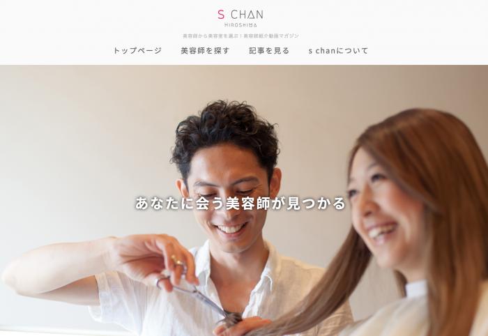 美容師から美容室を探す動画サイト:schan