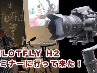 PILOTFLY H2のセミナーに参加するため大阪に行って来た!
