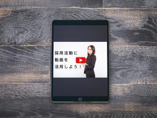 採用担当必見!企業の採用活動にYouTube動画をおすすめする理由