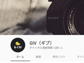 GIVのYouTubeチャンネル登録者数1,000人到達!